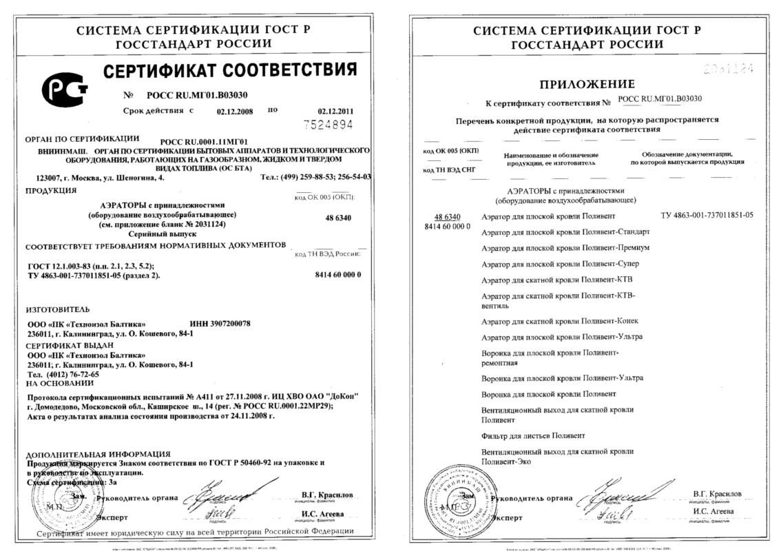 Купить в новосибирске шумоизоляцию